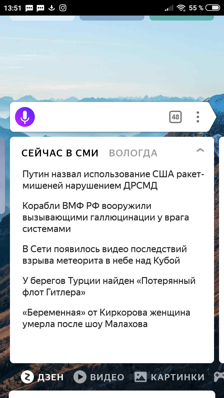 Screenshot_2019-02-02-13-51-17-895_com.yandex.browser.png