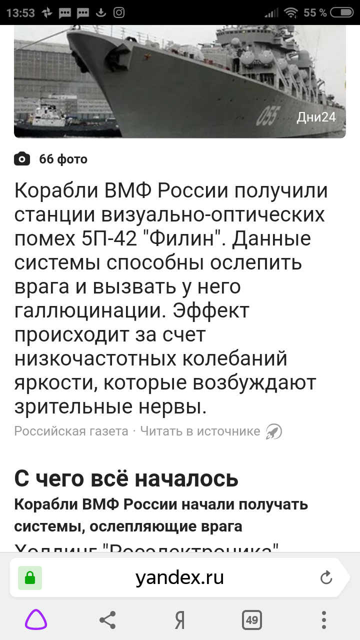 Screenshot_2019-02-02-13-53-06-835_com.yandex.browser.png